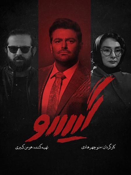 سریال گیسو, دانلود سریال ایرانی و دانلود فیلم قانونی - دانلود سریال گیسو قسمت 14 چهاردهم