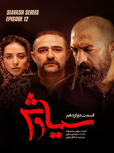 سریال سیاوش, دانلود سریال ایرانی و دانلود فیلم قانونی - دانلود سریال سیاوش قسمت 12 دوازدهم
