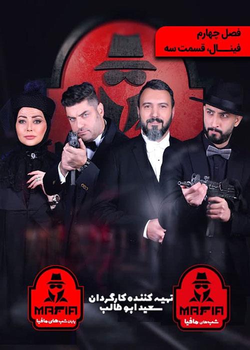 شب های مافیا سری دوم - دانلود فینال شب های مافیا 2 (فصل چهارم) تمام قسمت ها