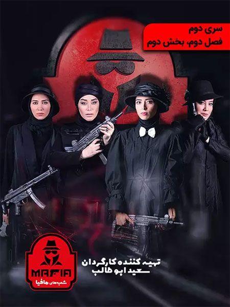 شب های مافیا سری دوم, دانلود سریال ایرانی و دانلود فیلم قانونی - دانلود شب های مافیا 2 فصل 2 قسمت 2