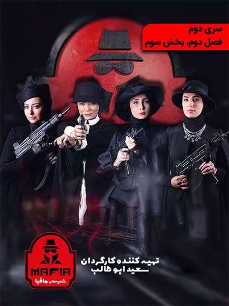 شب های مافیا سری دوم, دانلود سریال ایرانی و دانلود فیلم قانونی - دانلود شب های مافیا 2 فصل 2 قسمت 3