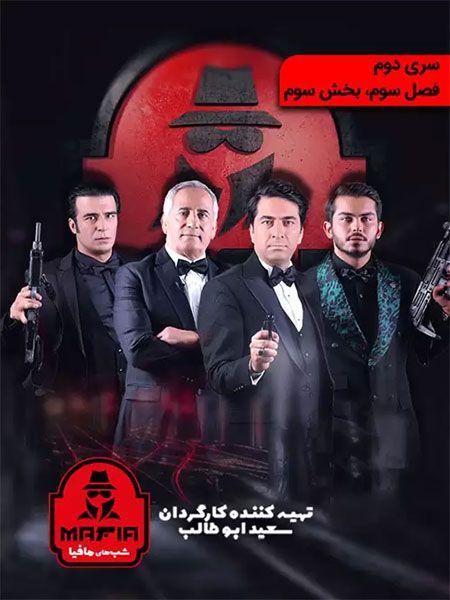 شب های مافیا سری دوم, دانلود سریال ایرانی و دانلود فیلم قانونی - دانلود شب های مافیا 2 فصل 3 قسمت 3