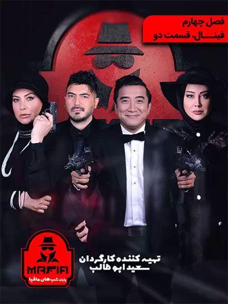 شب های مافیا سری دوم, دانلود سریال ایرانی و دانلود فیلم قانونی - دانلود شب های مافیا 2 فصل 4 قسمت 2 (قسمت دوم فینال)