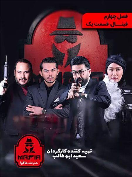 شب های مافیا سری دوم, دانلود سریال ایرانی و دانلود فیلم قانونی - دانلود شب های مافیا 2 فصل 4 قسمت 1 (قسمت اول فینال)