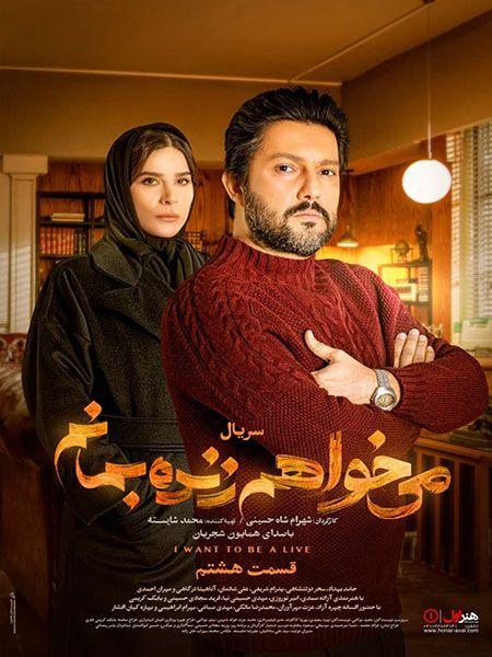 سریال میخواهم زنده بمانم, دانلود سریال ایرانی و دانلود فیلم قانونی - دانلود سریال میخواهم زنده بمانم قسمت 8 هشتم