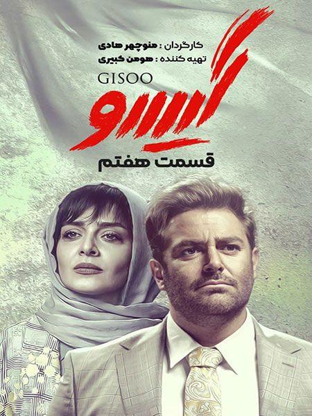 سریال گیسو, دانلود سریال ایرانی و دانلود فیلم قانونی - دانلود سریال گیسو قسمت 7 هفتم