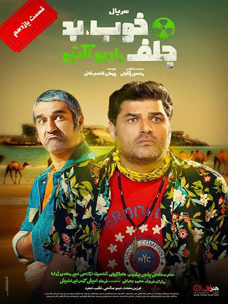 سریال خوب بد جلف, دانلود سریال ایرانی و دانلود فیلم قانونی - دانلود سریال خوب بد جلف قسمت 11 یازدهم