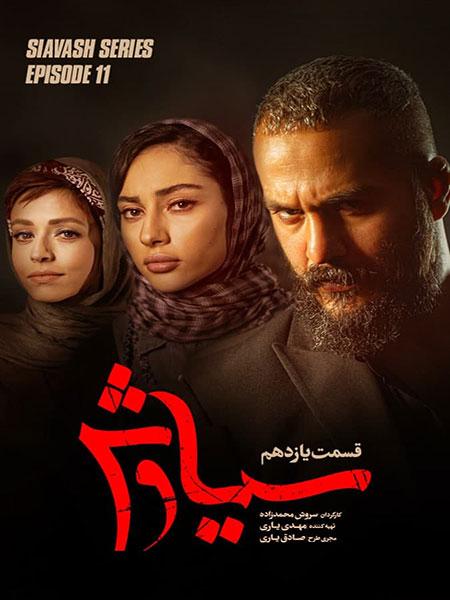 سریال سیاوش, دانلود سریال ایرانی و دانلود فیلم قانونی - دانلود سریال سیاوش قسمت 11 یازدهم