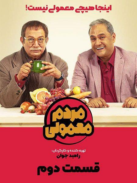 سریال مردم معمولی, دانلود سریال ایرانی و دانلود فیلم قانونی - دانلود سریال مردم معمولی قسمت 2 دوم
