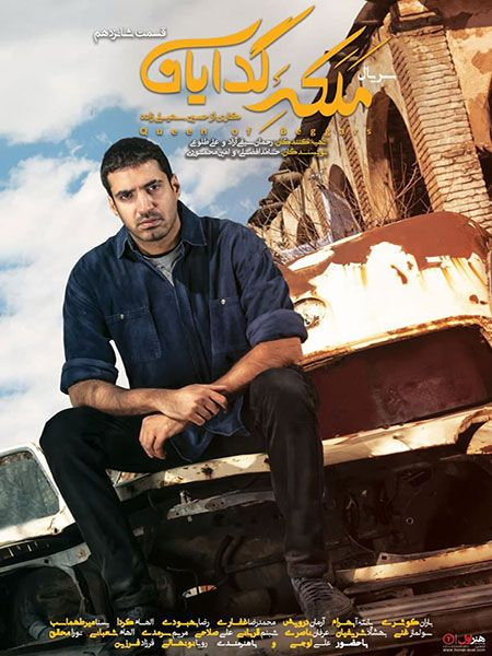 سریال ملکه گدایان, دانلود سریال ایرانی و دانلود فیلم قانونی - دانلود سریال ملکه گدایان قسمت 16 شانزدهم