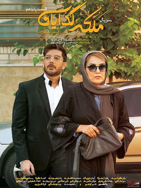 سریال ملکه گدایان, دانلود سریال ایرانی و دانلود فیلم قانونی - دانلود سریال ملکه گدایان قسمت 15 پانزدهم