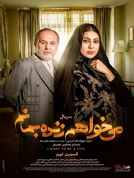 سریال میخواهم زنده بمانم, دانلود سریال ایرانی و دانلود فیلم قانونی - دانلود سریال میخواهم زنده بمانم قسمت 9 نهم