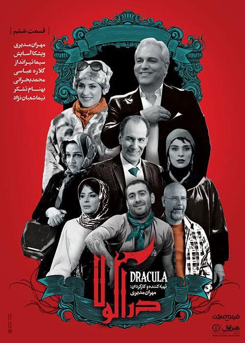 سریال دراکولا, دانلود سریال ایرانی و دانلود فیلم قانونی - دانلود سریال دراکولا قسمت 6 ششم