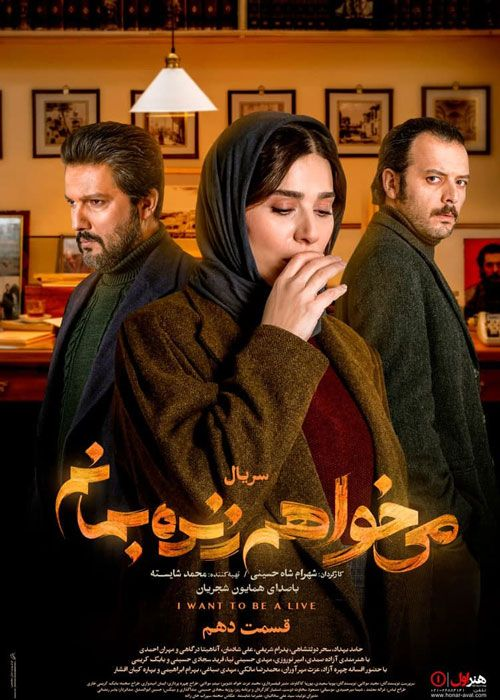 سریال میخواهم زنده بمانم, دانلود سریال ایرانی و دانلود فیلم قانونی - دانلود سریال میخواهم زنده بمانم قسمت 10 دهم