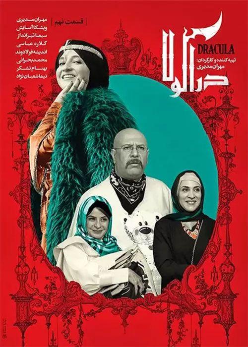 سریال دراکولا, دانلود سریال ایرانی و دانلود فیلم قانونی - دانلود سریال دراکولا قسمت 9 نهم