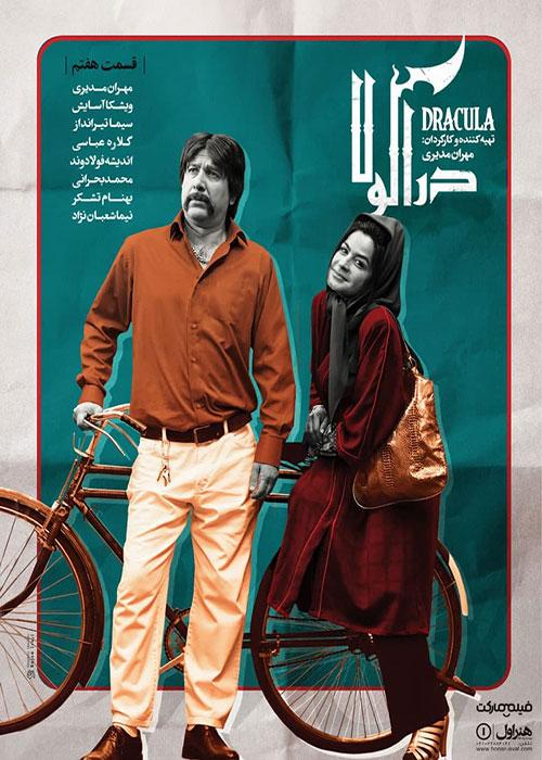 سریال دراکولا, دانلود سریال ایرانی و دانلود فیلم قانونی - دانلود سریال دراکولا قسمت 7 هفتم