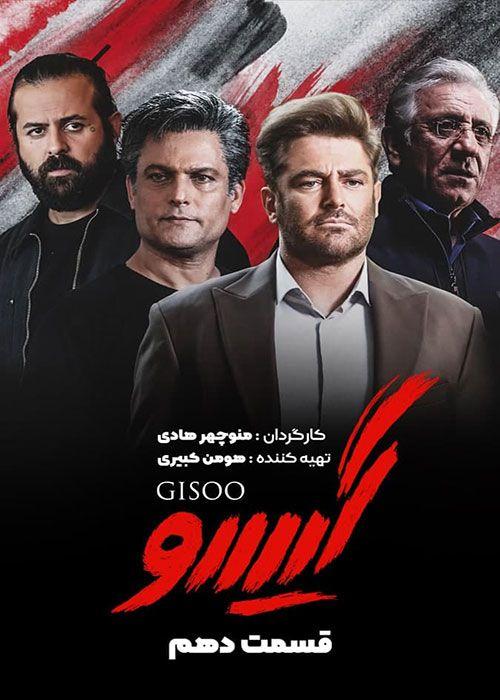 سریال گیسو, دانلود سریال ایرانی و دانلود فیلم قانونی - دانلود سریال گیسو قسمت 10 دهم