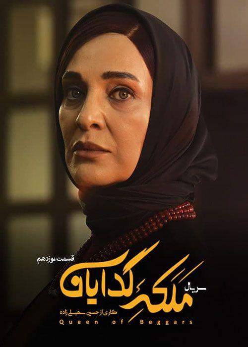سریال ملکه گدایان, دانلود سریال ایرانی و دانلود فیلم قانونی - دانلود سریال ملکه گدایان قسمت 19 نوزدهم