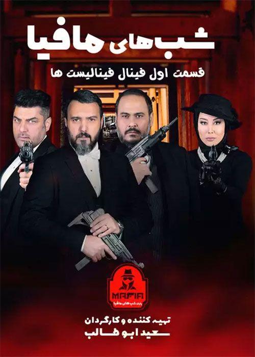 شب های مافیا سری دوم, دانلود سریال ایرانی و دانلود فیلم قانونی - دانلود فینال فینالیست های شب های مافیا 2 قسمت اول