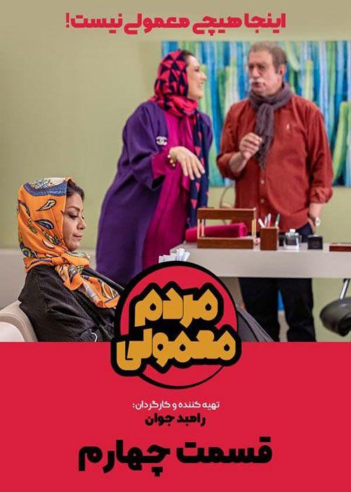 سریال مردم معمولی, دانلود سریال ایرانی و دانلود فیلم قانونی - دانلود سریال مردم معمولی قسمت 4 چهارم