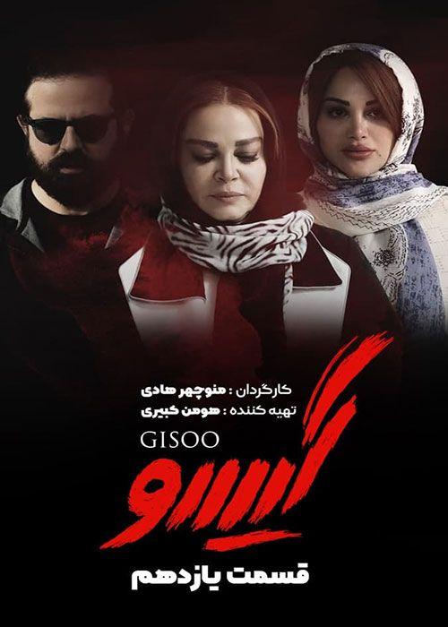 سریال گیسو, دانلود سریال ایرانی و دانلود فیلم قانونی - دانلود سریال گیسو قسمت 11 یازدهم
