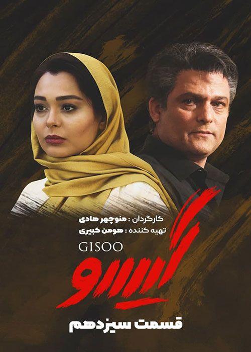 سریال گیسو, دانلود سریال ایرانی و دانلود فیلم قانونی - دانلود سریال گیسو قسمت 13 سیزدهم