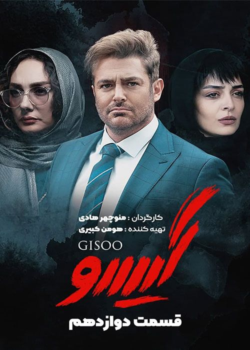 سریال گیسو, دانلود سریال ایرانی و دانلود فیلم قانونی - دانلود سریال گیسو قسمت 12 دوازدهم