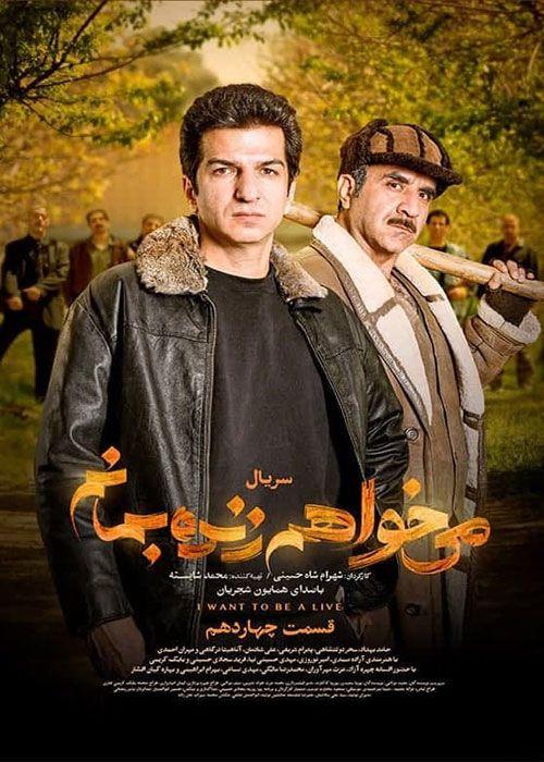 سریال میخواهم زنده بمانم, دانلود سریال ایرانی و دانلود فیلم قانونی - دانلود سریال میخواهم زنده بمانم قسمت 14 چهاردهم