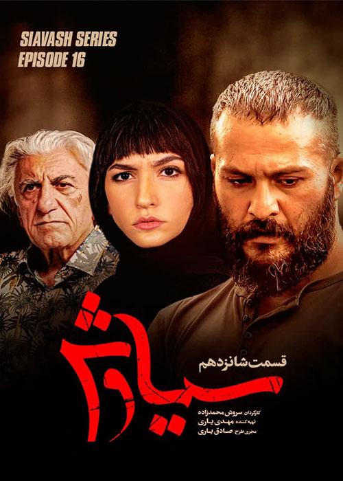 سریال سیاوش, دانلود سریال ایرانی و دانلود فیلم قانونی - دانلود سریال سیاوش قسمت 16 شانزدهم