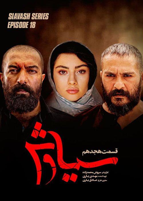 سریال سیاوش, دانلود سریال ایرانی و دانلود فیلم قانونی - دانلود قسمت آخر سریال سیاوش قسمت 18 هجدهم