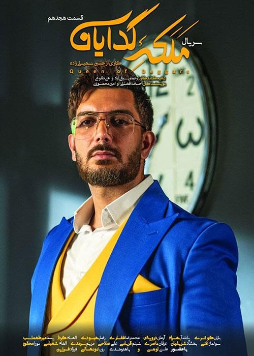 سریال ملکه گدایان, دانلود سریال ایرانی و دانلود فیلم قانونی - دانلود سریال ملکه گدایان قسمت 18 هجدهم