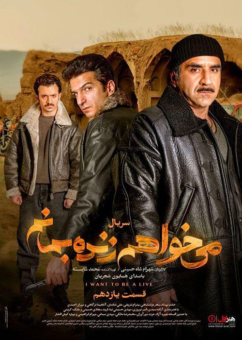 سریال میخواهم زنده بمانم, دانلود سریال ایرانی و دانلود فیلم قانونی - دانلود سریال میخواهم زنده بمانم قسمت 11 یازدهم