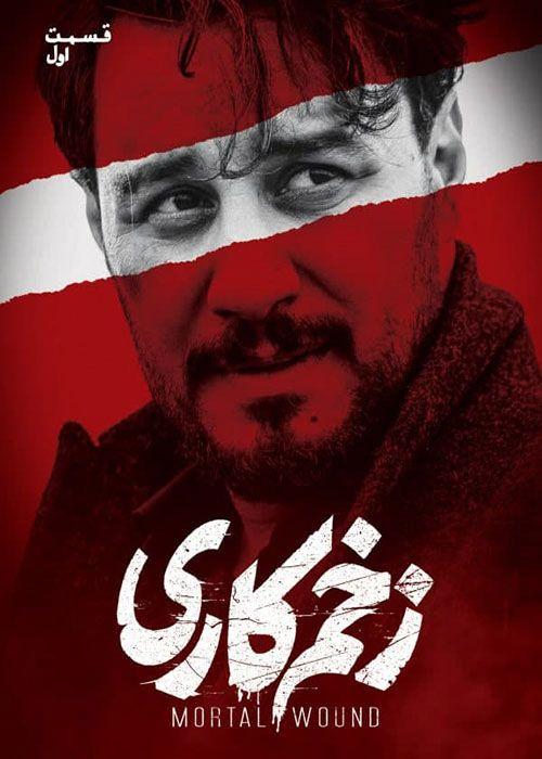 سریال زخم کاری, دانلود سریال ایرانی و دانلود فیلم قانونی - دانلود قسمت اول سریال زخم کاری قسمت 1