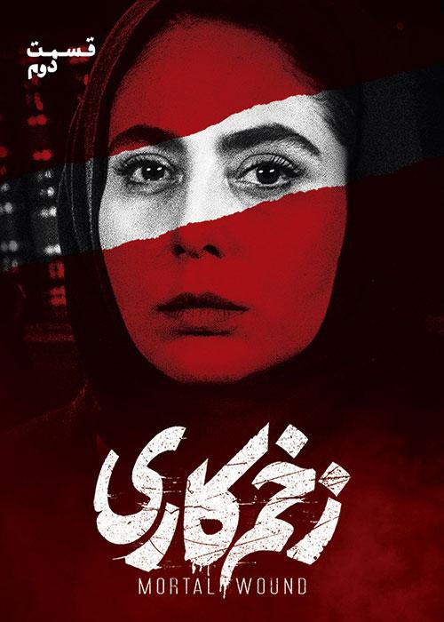 سریال زخم کاری, دانلود سریال ایرانی و دانلود فیلم قانونی - دانلود سریال زخم کاری قسمت 2 دوم