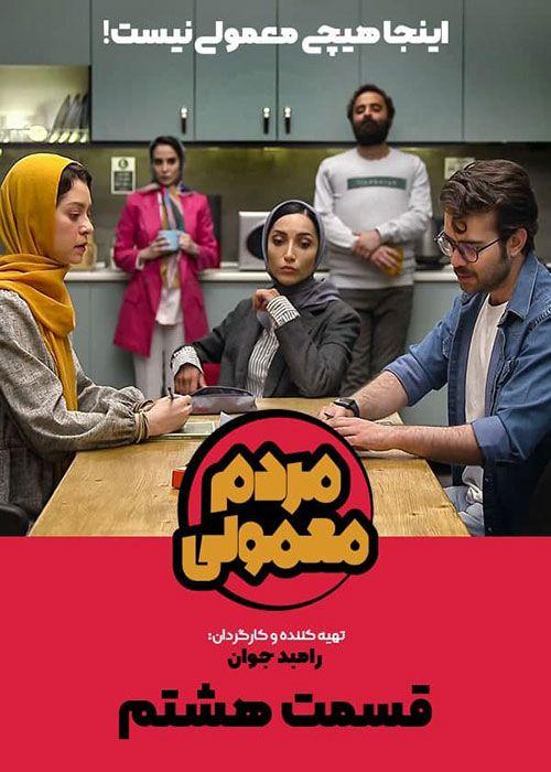 سریال مردم معمولی - دانلود سریال مردم معمولی قسمت 8 هشتم