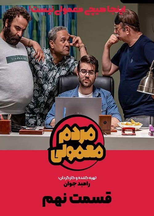 سریال مردم معمولی, دانلود سریال ایرانی و دانلود فیلم قانونی - دانلود سریال مردم معمولی قسمت 9 نهم