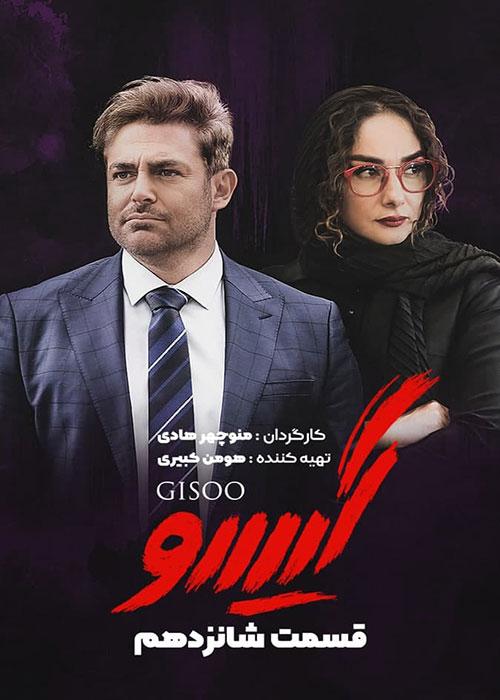 سریال گیسو, دانلود سریال ایرانی و دانلود فیلم قانونی - دانلود قسمت 16 شانزدهم سریال گیسو