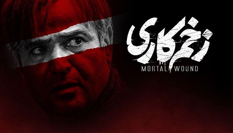 سریال زخم کاری, دانلود سریال ایرانی و دانلود فیلم قانونی - دانلود سریال زخم کاری قسمت 4 چهارم