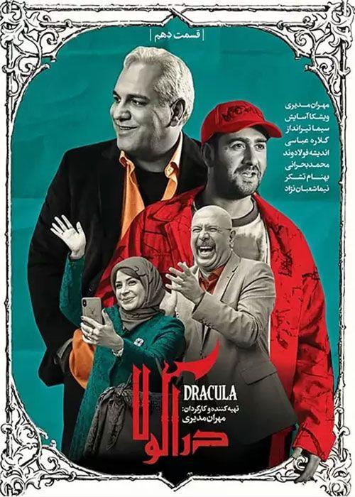 سریال دراکولا, دانلود سریال ایرانی و دانلود فیلم قانونی - دانلود سریال دراکولا قسمت 10 دهم