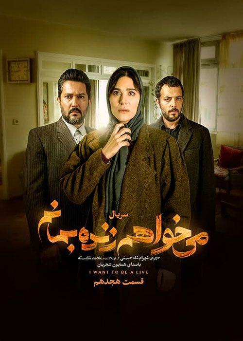 سریال میخواهم زنده بمانم, دانلود سریال ایرانی و دانلود فیلم قانونی - دانلود سریال میخواهم زنده بمانم قسمت 18 هجدهم