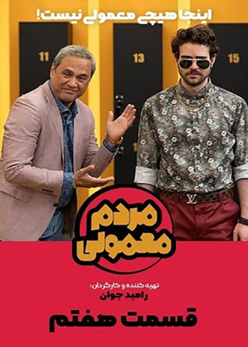 سریال مردم معمولی - دانلود سریال مردم معمولی قسمت 7 هفتم