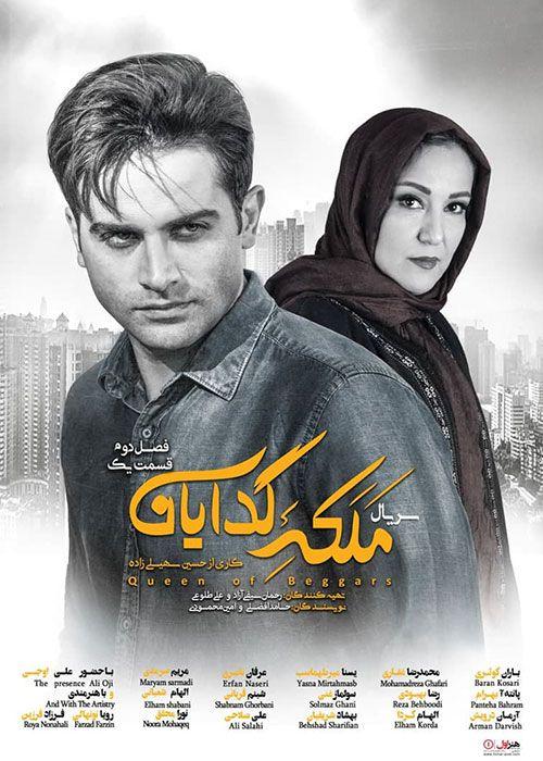 سریال ملکه گدایان, دانلود سریال ایرانی و دانلود فیلم قانونی - دانلود سریال ملکه گدایان فصل دوم قسمت اول