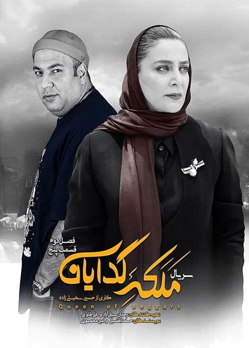 سریال ملکه گدایان, دانلود سریال ایرانی و دانلود فیلم قانونی - دانلود سریال ملکه گدایان فصل 2 قسمت 5 پنجم