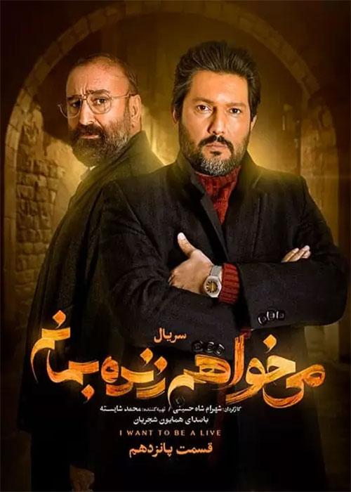 سریال میخواهم زنده بمانم, دانلود سریال ایرانی و دانلود فیلم قانونی - دانلود سریال میخواهم زنده بمانم قسمت 15 پانزدهم