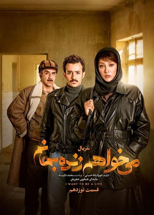 سریال میخواهم زنده بمانم, دانلود سریال ایرانی و دانلود فیلم قانونی - دانلود سریال میخواهم زنده بمانم قسمت 19 نوزدهم