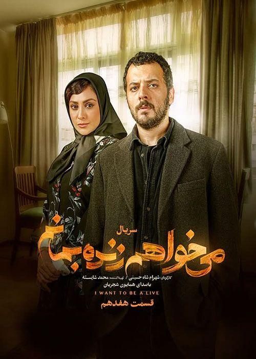 سریال میخواهم زنده بمانم, دانلود سریال ایرانی و دانلود فیلم قانونی - دانلود سریال میخواهم زنده بمانم قسمت 17 هفدهم