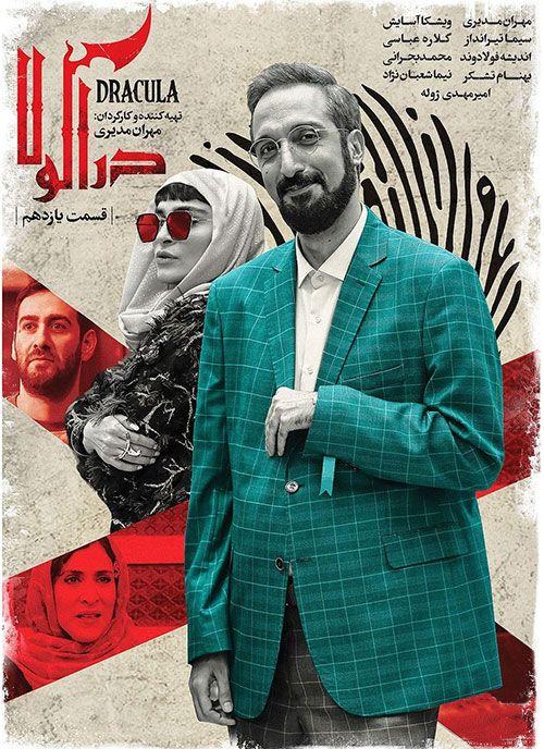 سریال دراکولا, دانلود سریال ایرانی و دانلود فیلم قانونی - دانلود سریال دراکولا قسمت 11 یازدهم