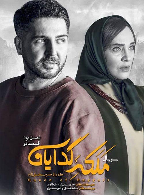 سریال ملکه گدایان, دانلود سریال ایرانی و دانلود فیلم قانونی - دانلود سریال ملکه گدایان فصل دوم قسمت دوم 2
