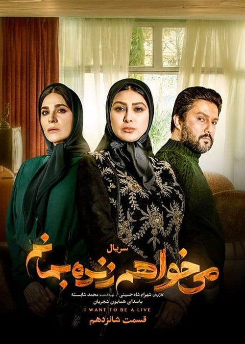 سریال میخواهم زنده بمانم, دانلود سریال ایرانی و دانلود فیلم قانونی - دانلود سریال میخواهم زنده بمانم قسمت 16 شانزدهم