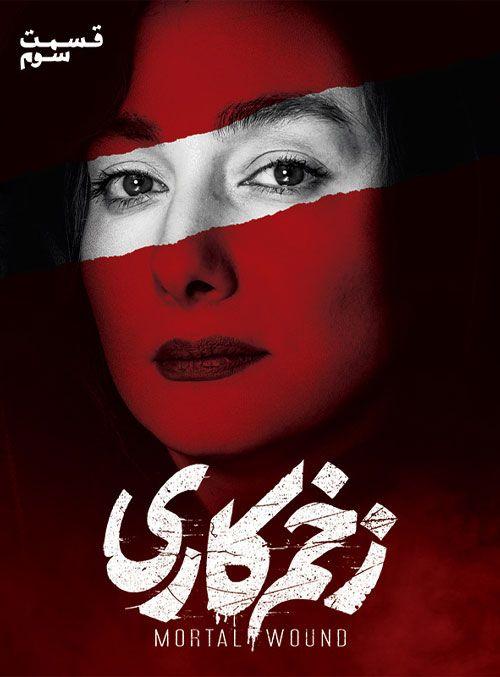 سریال زخم کاری, دانلود سریال ایرانی و دانلود فیلم قانونی - دانلود سریال زخم کاری قسمت 3 سوم